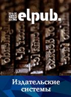 Издательская система Elpub