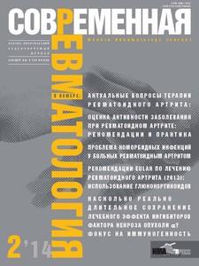 Modern Reumatology Journal