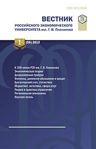 Вестник Российской экономической академии имени Г. В. Плехан...