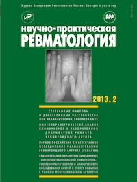 Rheumatology Science and Practice