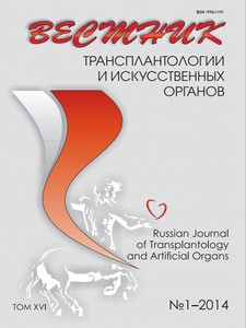 Вестник трансплантологии и искусственных органов