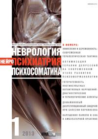 Neurology, Neuropsychiatry, Psychosomatics